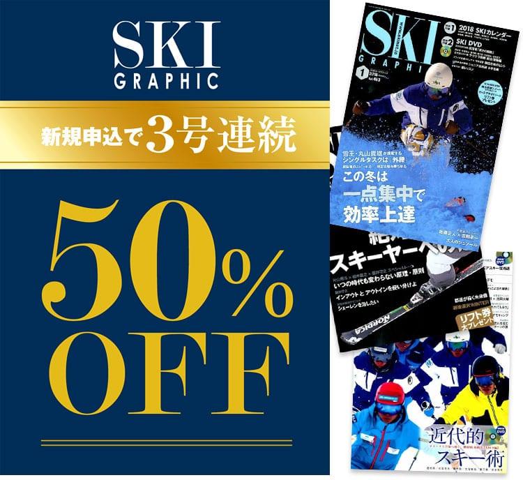 スキーグラフィック3号連続50%OFF
