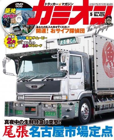 カミオン 2018年 5月号 vol.425