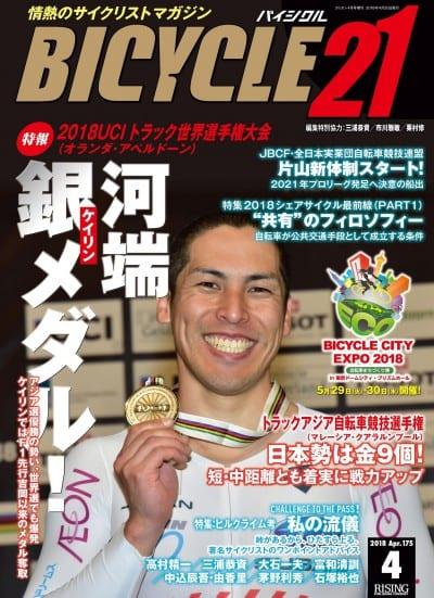 BICYCLE21 2018年 04 月号