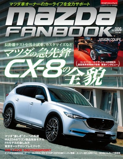 MAZDA FANBOOK / マツダ ファンブック Vol.006