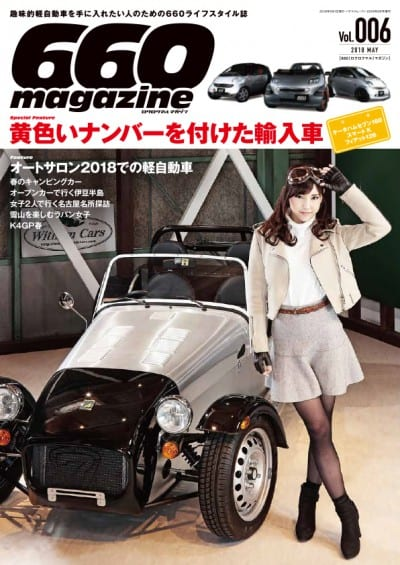 660magazine 2018年 5月号 vol.006