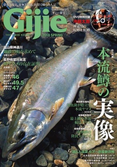 Gijie 2018 春号