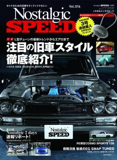 Nostalgic SPEED 2018年5月号 vol.016