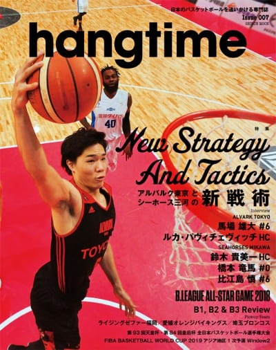 hangtime  Issue.007