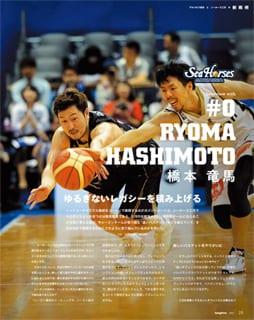 hangtime_007_p06-31_tokushu-20
