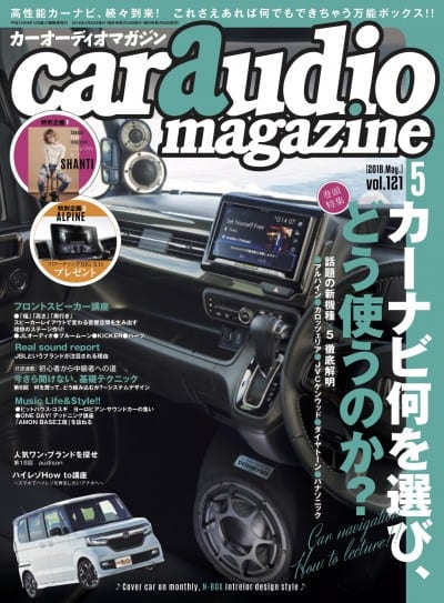 car audio magazine 2018年5月号