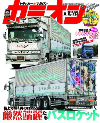 カミオン 2018年 6月号 vol.426