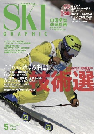 月刊スキーグラフィック2018年5月号
