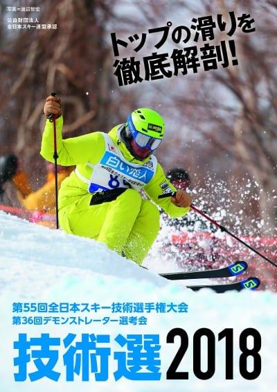 【DVD】技術選2018(第55回全日本スキー 技術選手権大会)
