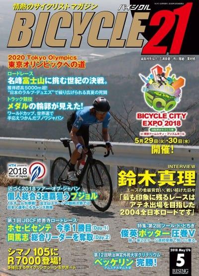 BICYCLE21 2018年 05月号