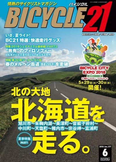 BICYCLE21 2018年 6号