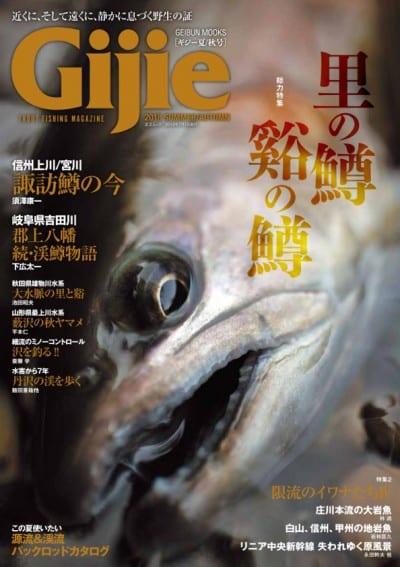 Gijie 2018 夏・秋号