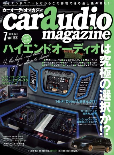 car audio magazine 2018年7月号