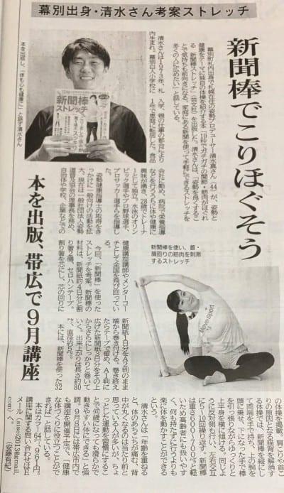 7月27日十勝毎日新聞
