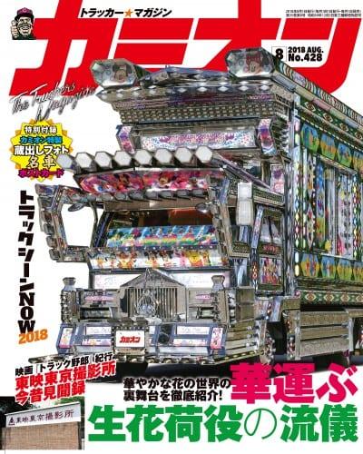 カミオン 2018年 8月号 vol.428