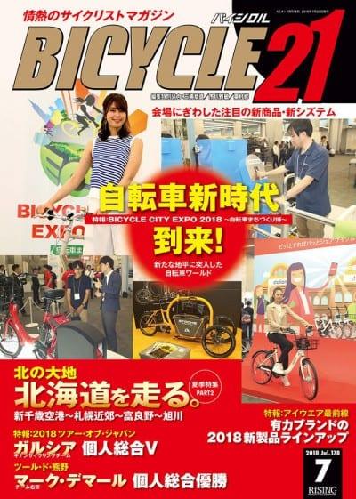 BICYCLE21 2018年 7月号