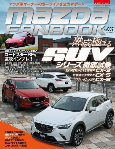MAZDA FANBOOK / マツダ ファンブック Vol.007