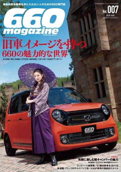 660magazine 2018年 8月号 vol.007