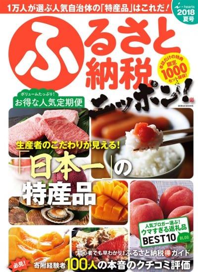 ふるさと納税ニッポン!2018年夏号