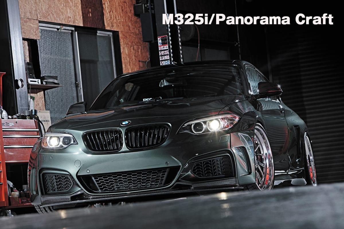 M325i_Panorama Craft