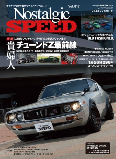 Nostalgic SPEED vol.017 2018年8月号