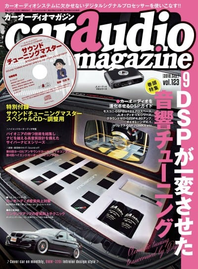 car audio magazine 2018年9月号