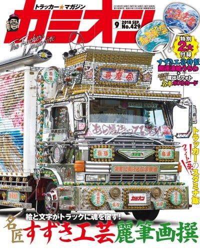 カミオン 2018年 9月号 vol.429