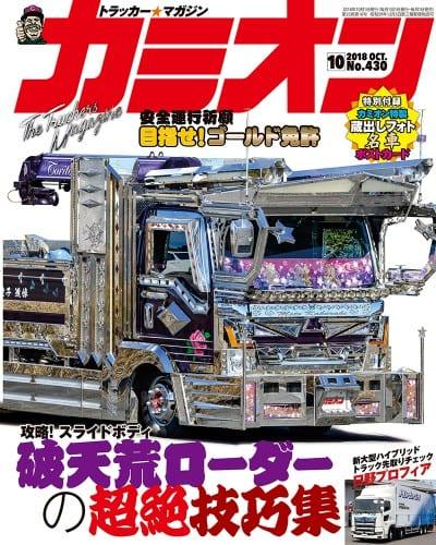 カミオン 2018年 10月号 vol.430