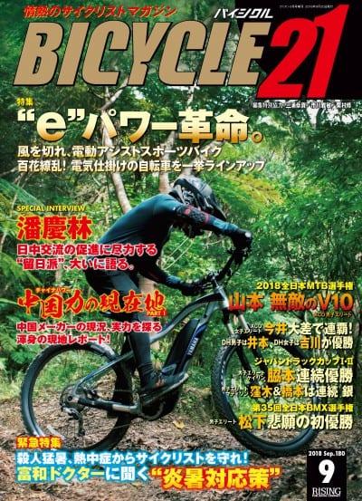 BICYCLE21 2018年 9月号