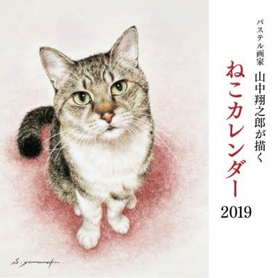 パステル画家山中翔之郎が描くねこカレンダー2019