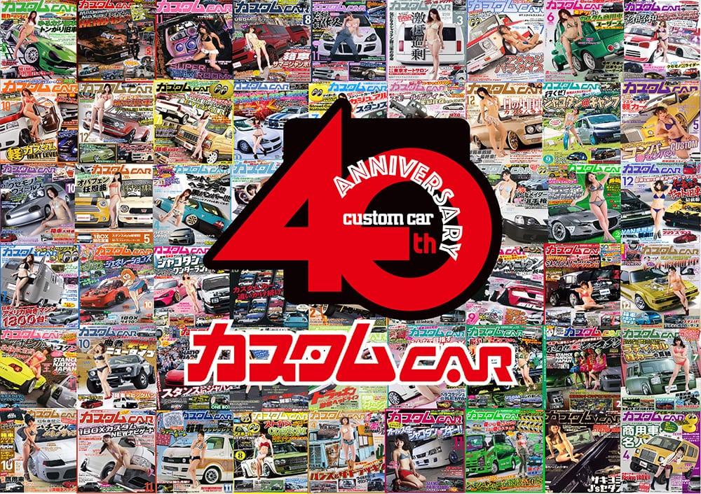 カスタムCAR40th