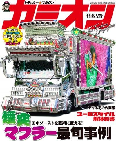 カミオン 2018年 11月号 vol.431