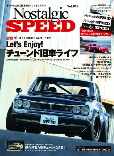 Nostalgic SPEED vol.018 2018年11月号