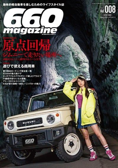 660magazine 2018年 11月号 vol.008