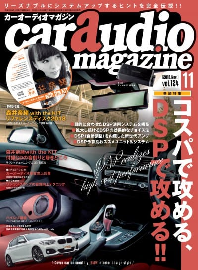 car audio magazine 2018年11月号