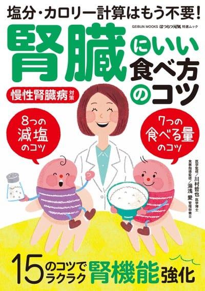 腎臓にいい食べ方のコツ~塩分・カロリー計算はもう不要!~