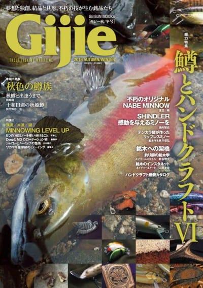 Gijie 2018 秋・冬号