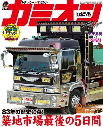 カミオン 2018年 12月号 vol.432