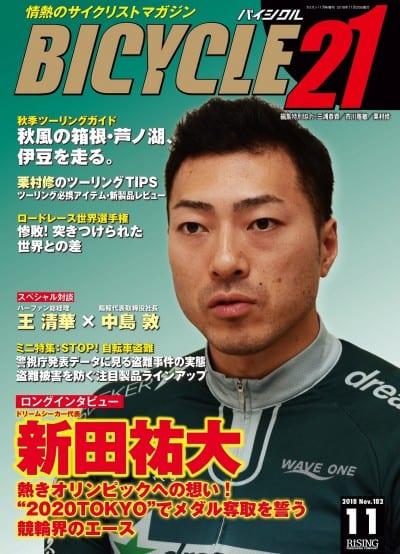 BICYCLE21 2018年 11月号