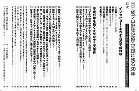 heisei30_010-011_もくじ.indd