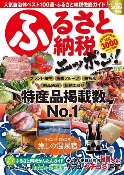 ふるさと納税ニッポン!2019冬号