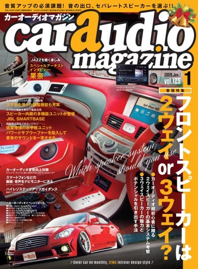 car audio magazine 2019年1月号