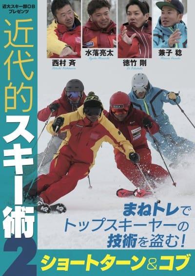近代的スキー術2ショートターン&コブ