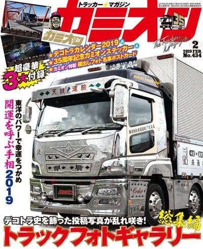 カミオン 2019年 2月号 vol.434