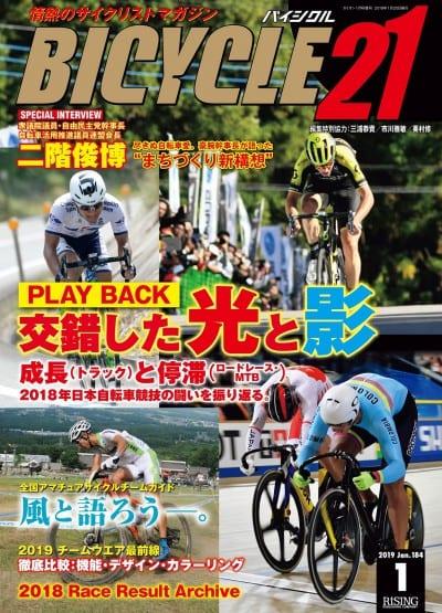 BICYCLE21 2019年 1月号