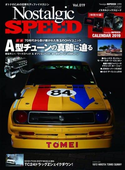 Nostalgic SPEED vol.019 2019年2月号