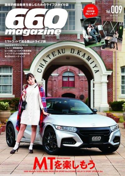 660magazine 2019年 2月号 vol.009