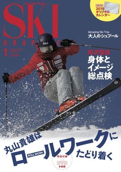 月刊スキーグラフィック2019年1月号