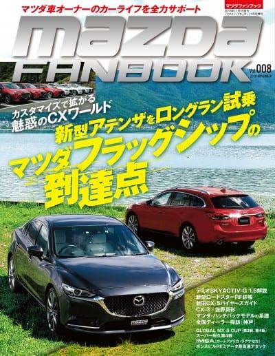 MAZDA FANBOOK / マツダ ファンブック Vol.008