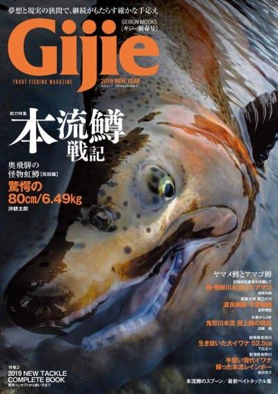 Gijie 2019新春号